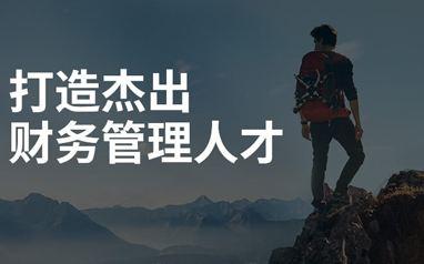 邵阳恒企会计千赢国际登录学校