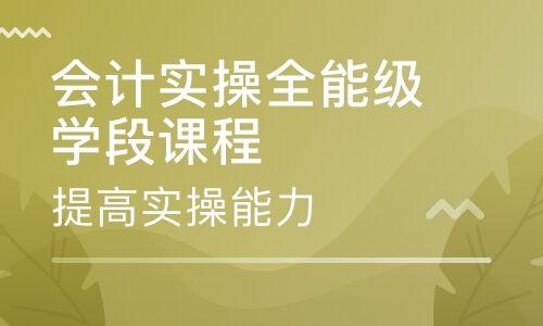 永州恒企会计betway体育app学校