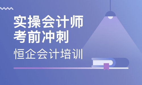 常德恒企会计betway体育app学校