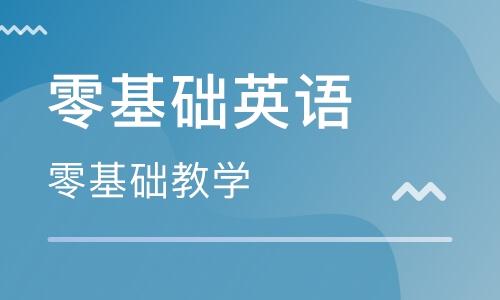 郑州新航道雅思必威体育官网登陆学校