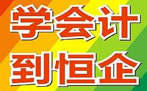 平南恒企会计合乐彩票app学校