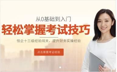 攸县恒企会计betway体育app学校