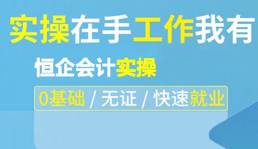 攸县恒企会计合乐彩票app学校