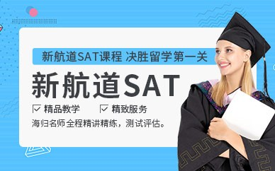 SAT考试betway体育app课程