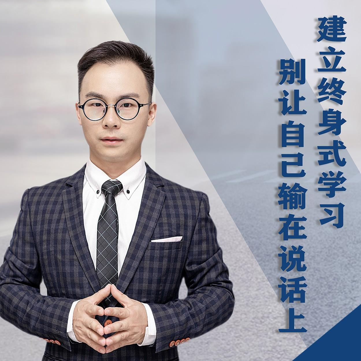 贵阳卡耐基演讲口才betway体育app智深老师