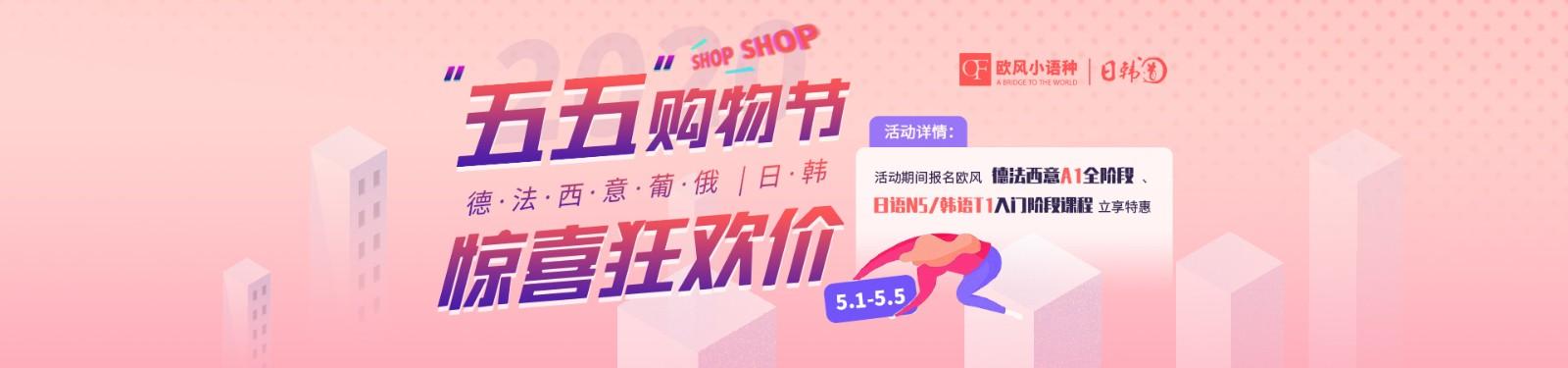 上海欧风小语种betway体育app中心 横幅广告