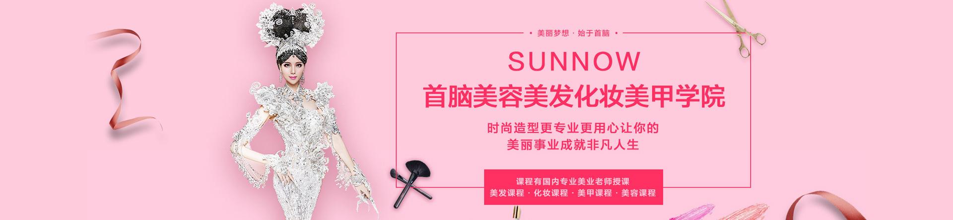 深圳首脑美容美发化妆美甲betway体育app学校 横幅广告
