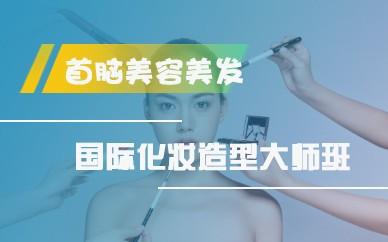 国际化妆造型大师班