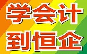 鹿寨恒企会计培训学校