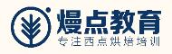广州熳点西点蛋糕烘焙学校