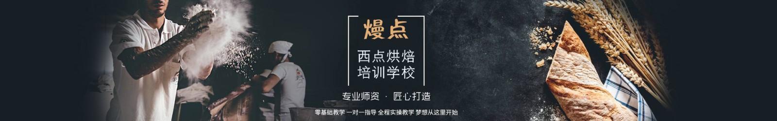 广州熳点西点蛋糕烘焙学校 横幅广告