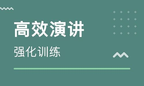 潍坊新励成口才培训学校