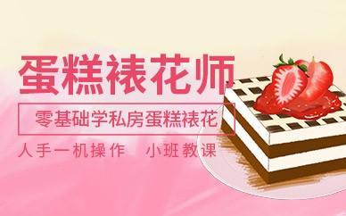生日蛋糕裱花班
