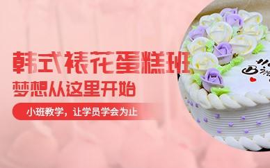 韩式裱花蛋糕高级专修班