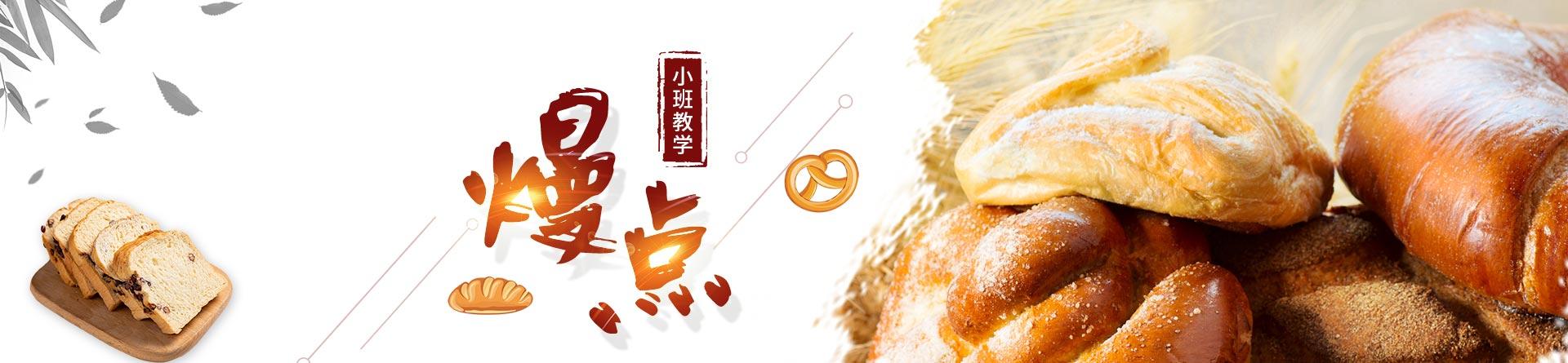 深圳熳点教育 横幅广告