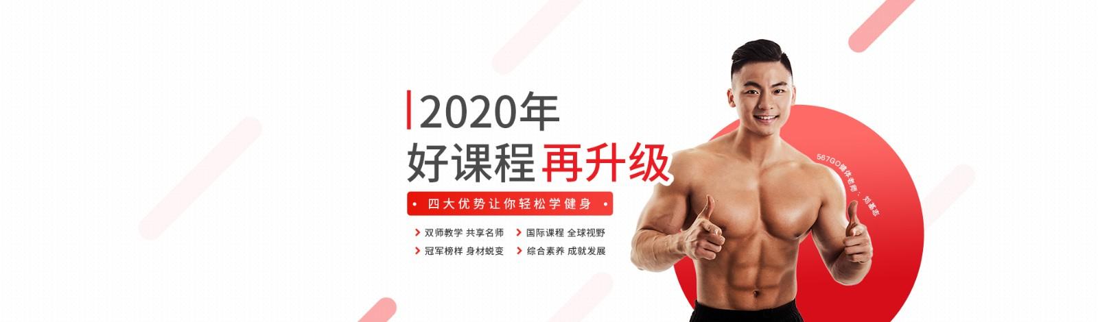 上海567GO健身学院 横幅广告