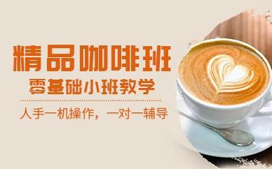 国际咖啡课程