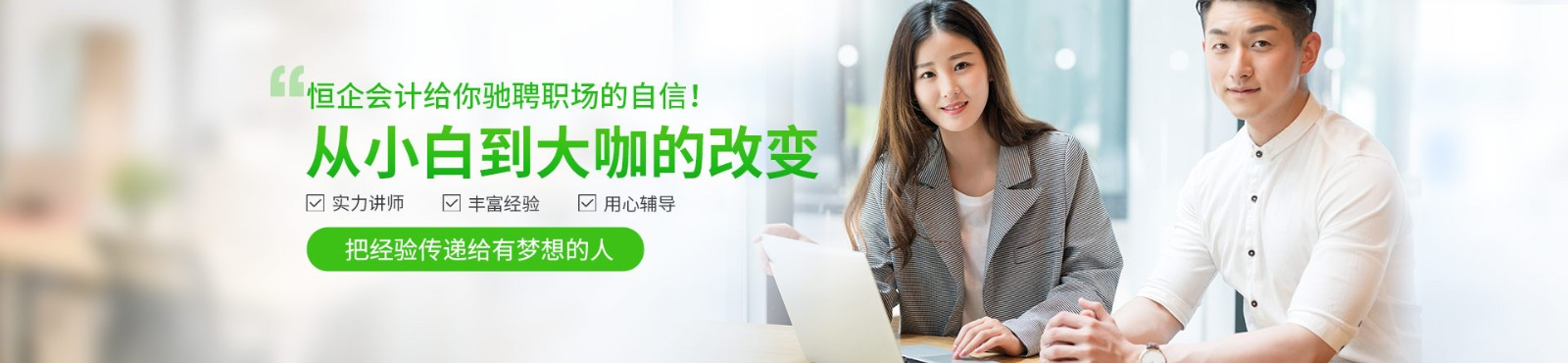吉安恒企会计betway体育app学校 横幅广告