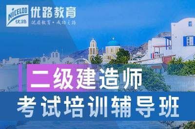 台州优路教育