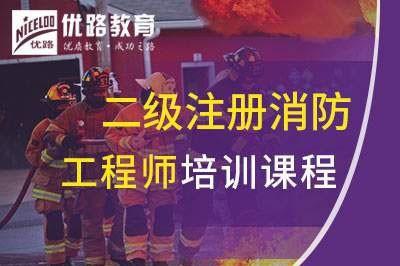二级注册消防工程师备考课程