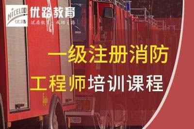一级消防工程师千赢国际登录课程