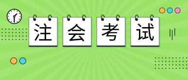 长垣恒企会计培训学校