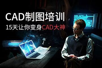 CAD设计制图考证班
