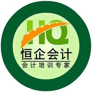 黄冈恒企会计培训学校