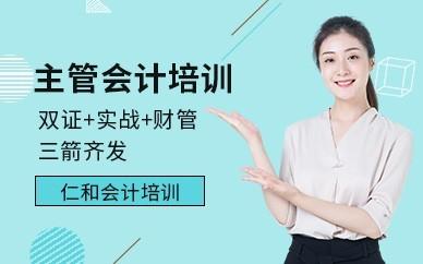 深圳仁和会计培训学校