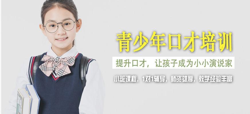 济南新励成口才必威体育官网登陆学校