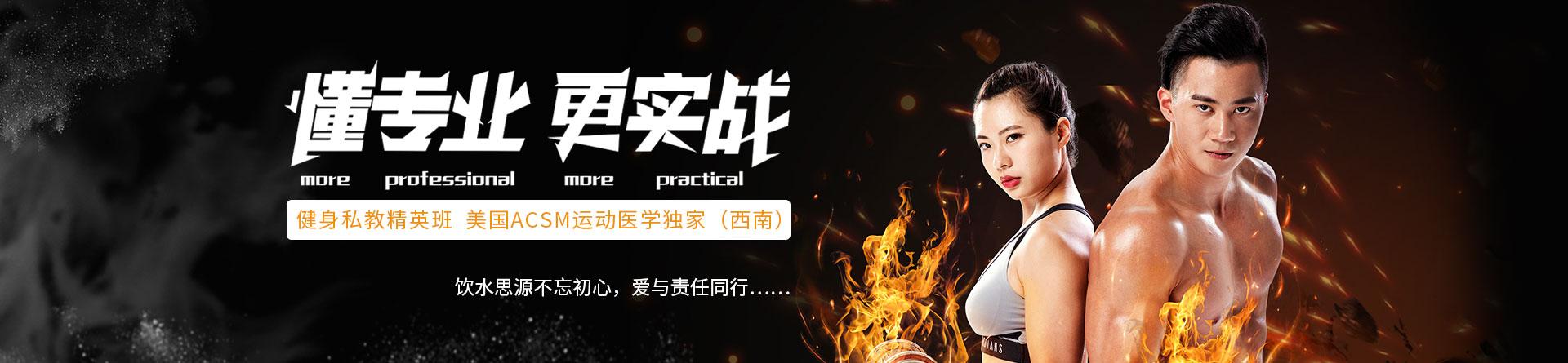 武汉鲨丘健身教练betway体育app学校 横幅广告