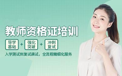 郴州教师资格证betway体育app班