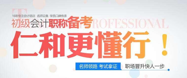 武汉仁和会计万博网页版登录学校
