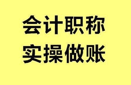 襄阳仁和会计培训学校