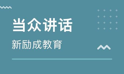 郑州新励成口才必威体育官网登陆学校
