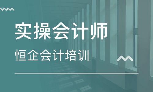 岳阳恒企会计万博网页版登录学校
