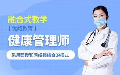 阜阳健康管理师万博网页版登录班