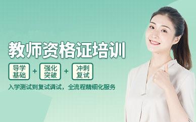 蚌埠教师资格证必威体育官网登陆班