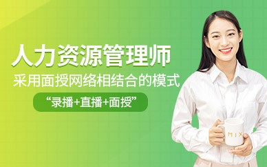 蚌埠人力资源管理师必威体育官网登陆班
