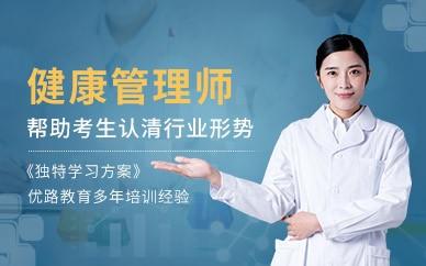 六安健康管理师万博网页版登录班