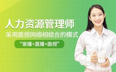 安庆人力资源管理师万博网页版登录班