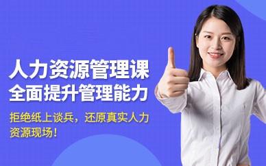 宿州人力资源管理师万博网页版登录班