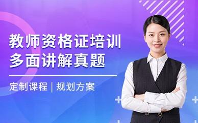淮南教师资格证万博网页版登录班