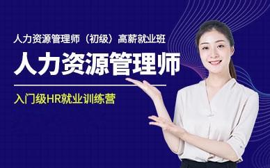 淮南人力资源管理师万博网页版登录班