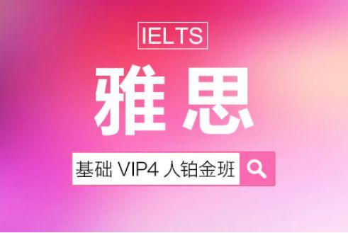 郑州新航道雅思万博网页版登录学校