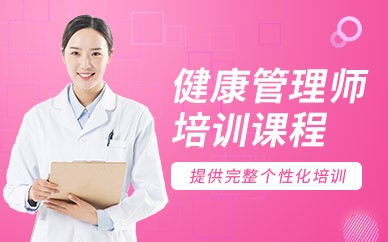 绍兴健康管理师万博网页版登录班