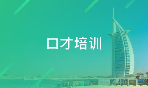 郑州新励成口才万博网页版登录学校