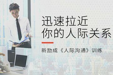 长沙新励成口才万博网页版登录学校