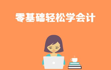 邵东恒企会计betway体育app学校