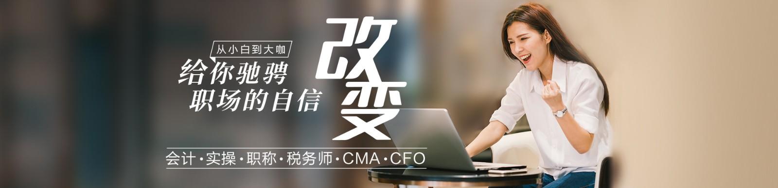 天津恒企会计betway体育app学校 横幅广告